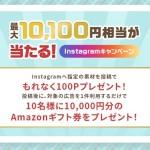 【モッピー】Instagramに投稿で100円貰える!さらに抽選でAmazonギフト券10,000円分!!