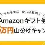 【ドットマネー】Amazonギフト券100万円分山分けキャンペーン