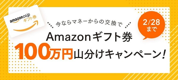 100万円山分けキャンペーン