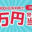 5万円分のポイントが当たる