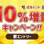 【GetMoney!(げっとま)】dポイントに交換で10%増量!