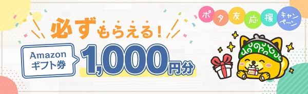 必ず1000円分貰える