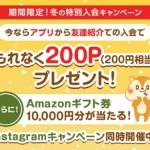 【モッピー】アプリからの友達紹介での入会で200円貰える!【期間限定】