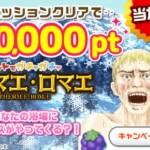【ゲソてん】遊んでミッションクリアで最大500円が当たる!「テルマエ・ロマエ ガチャ」