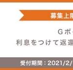 【Gポイント】2ヶ月程度預けるだけで1%増量!「Gちょ」は超優秀!