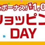 【ライフメディア】ショッピング広告利用で最大1,000円分が貰える!2月10日限定!!「ショッピングデー」