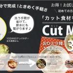 【YOSHIKEI(ヨシケイ)】1,000円お得に夕食食材お試し5日分を頼んでみた