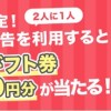 Amazonギフト券1000円分当たる