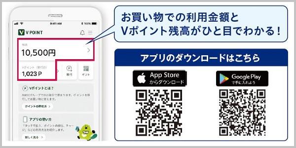 Vポイントアプリ