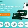 三井住友カードTOPページ