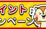 【モッピー】楽天ポイント3%増量キャンペーン!ポイント交換するだけ!
