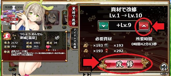 10LVまで改修