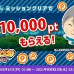 「ゲゲゲの鬼太郎 妖怪横丁」ミッションクリアで最大500円相当が貰える!