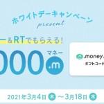 ドットマネーで50名に1,000円が当たるTwitterキャンペーン開催中!フォローとリツイートだけ!