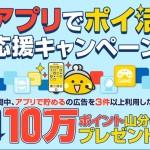 【ちょびリッチ】アプリをインストールして5万円相当の山分けを貰おう!「アプリでポイ活応援キャンペーン」