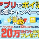 【ちょびリッチ】アプリをインストールして10万円相当の山分けを貰おう!「アプリでポイ活応援キャンペーン」