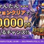 「時空覇王伝」ミッションクリアで最大500円相当が貰える!