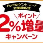 【ライフメディア】Pontaポイントコード2%増量キャンペーン!ポイント交換するだけ!