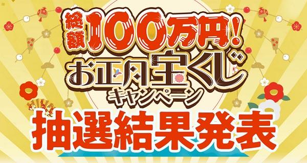 総額100万円お正月宝くじキャンペーン結果発表