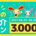 【Warau(ワラウ)】お友達紹介で3,000pt多く貰えるチャンス!「はじめてのお友達紹介キャンペーン」