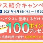 【ハピタス】会員登録で1,000円貰える!比較的簡単なキャンペーン