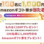 【モッピー】指定の投稿をリポストで100円貰える!1,000円分のAmazonギフト券も当たる!「Instagram春のリポストキャンペーン」