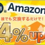 【ハピタス】Amazonギフトに交換で4%増量!