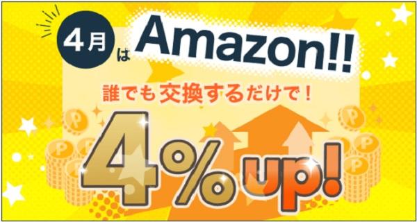 Amazonギフト券交換4%アップ
