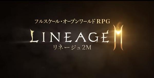 リネージュ2MフルスケールオープンワールドRPG