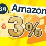 【ハピタス】Amazonギフトに交換で3%増量!