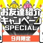 お友達紹介キャンペーンスペシャル