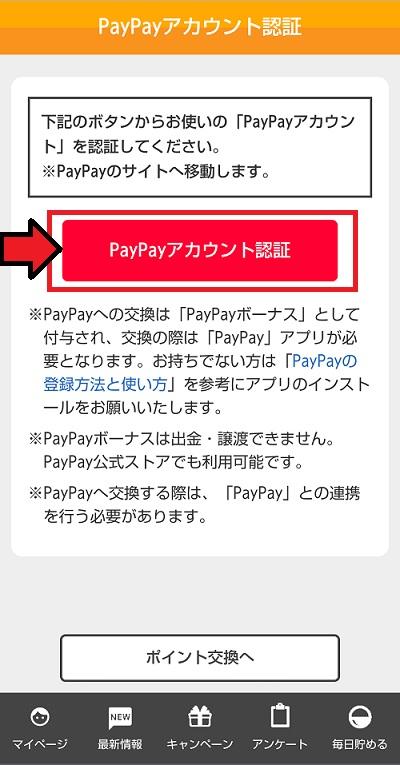 PayPayアカウント認証