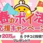 【ちょびリッチ】10万円の山分けとクチコミ投稿で15円相当が貰える!「春のポイ活応援キャンペーン」