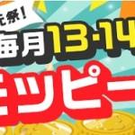 【モッピー】お買い物が超お得!!「毎月13~15日はモッピーの日」