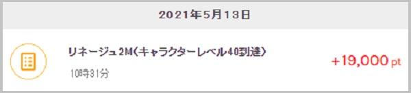1900円付与
