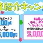 ちょびリッチにお得に登録!条件クリアで1,000円相当が貰える「お友達紹介キャンペーン」