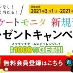 【マクロミル】最大1000円貰える新規登録プレゼントキャンペーン