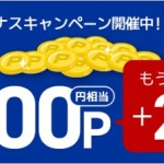【ライフメディア】楽天証券の口座開設で最大4,200円貰える!