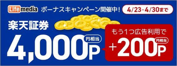 楽天証券ボーナスキャンペーン