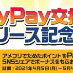 【アメフリ】PayPayへのポイント交換とSNSシェアで最大5,000円が貰える!「PayPay交換先リリース記念キャンペーン」