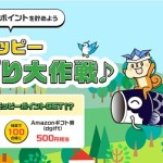 広告利用で最大1万円相当が当たる!「モッピーこいのぼり大作戦♪」