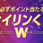 「WINTICKET(ウィンチケット)」凄く簡単にポイント(お小遣い)が貰える!!やらなきゃ損!!