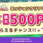 「マジカルファーム」ミッションクリアで最大500円相当貰える!