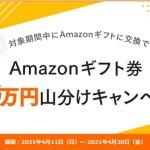 【ドットマネー】Amazonギフト券50万円分山分けキャンペーン