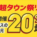 【ポイントタウン】対象サービスのポイント還元20%増量!毎月1日開催「超タウン祭り」