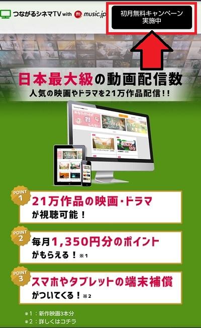 つながるシネマ入会キャンペーン