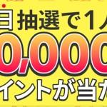 【ちょびリッチ】新規会員登録で毎日抽選で1人に10,000円が当たる!