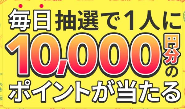 毎日抽選で1人に10,000円