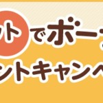 【GetMoney!】商品を無料で試せてお小遣いも貰える!!「セットでボーナスポイントキャンペーン」
