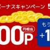 楽天証券もう1つ広告利用で1,000円